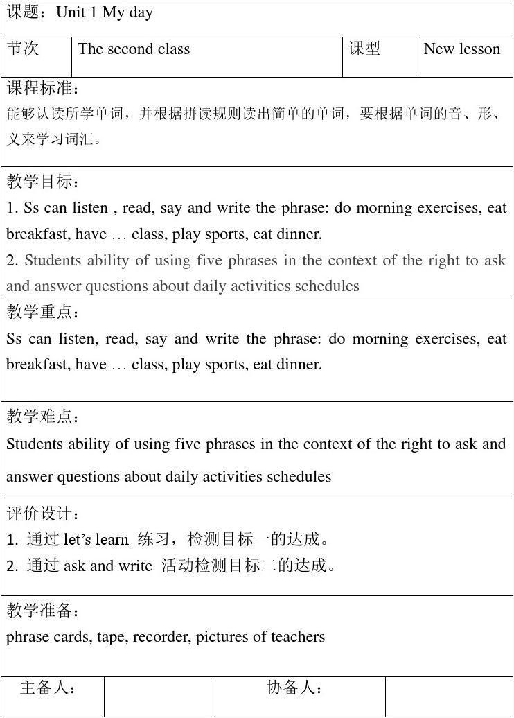 新版PEP五年级英语下册Unit1 A Let's learn