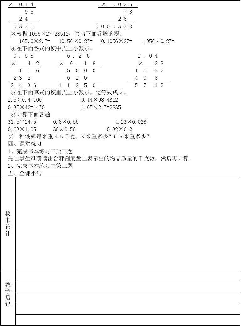 2014单元教版五课件新人教案第一小数乘法年级原理(14数学上册单片机v单元及图片