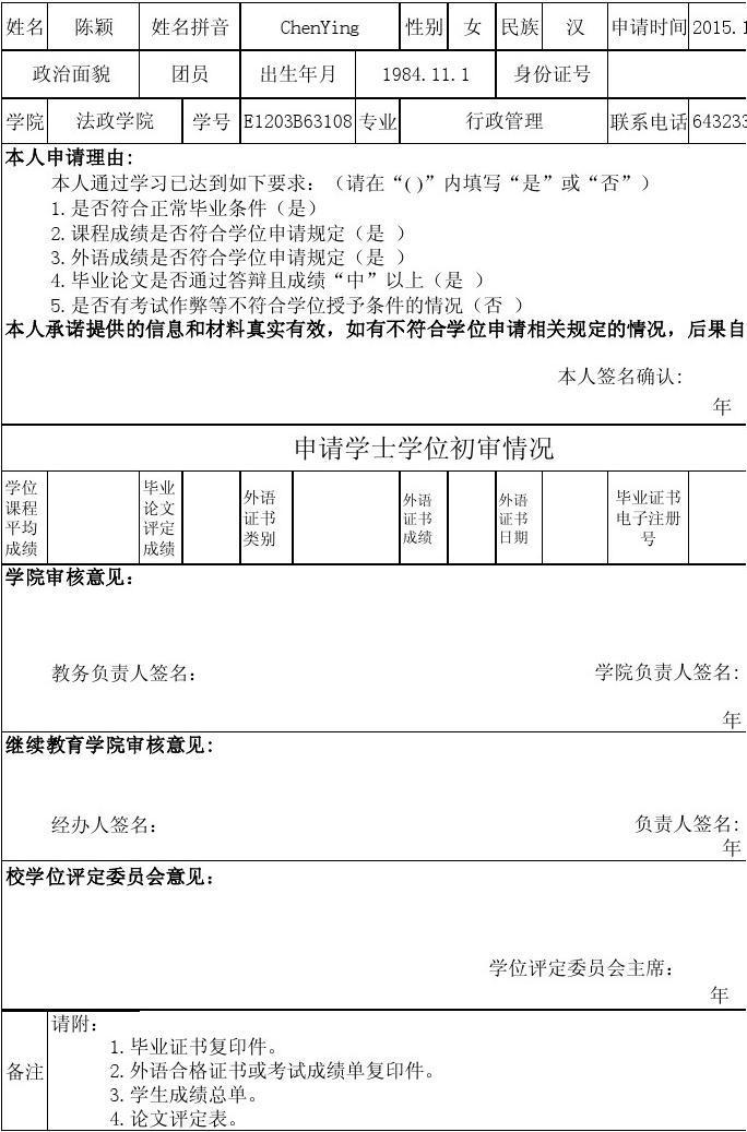 海师范大学成人教育本科毕业生学士学位申请表