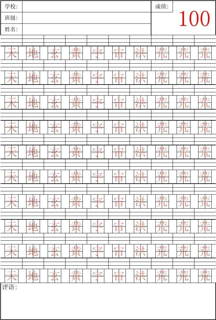 拼音-田字格-描红-A4-100格-excel