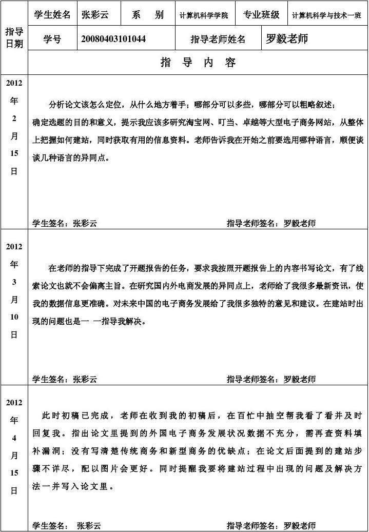 电儿子商政逝业论文指点记载表_word文档在线阅