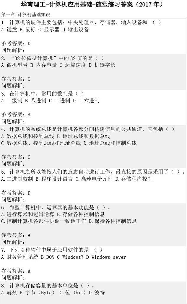 计算机概论随堂练_华南理工-计算机应用基础-随堂练答案(2017年)_文档下载