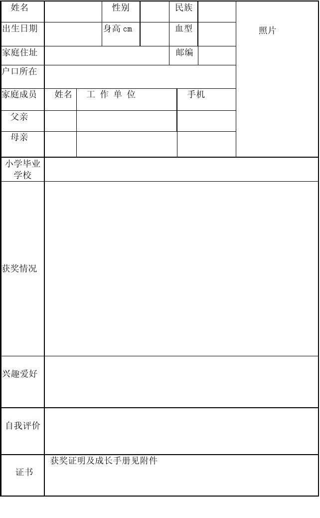 小升初个人简历(考上重点中学)