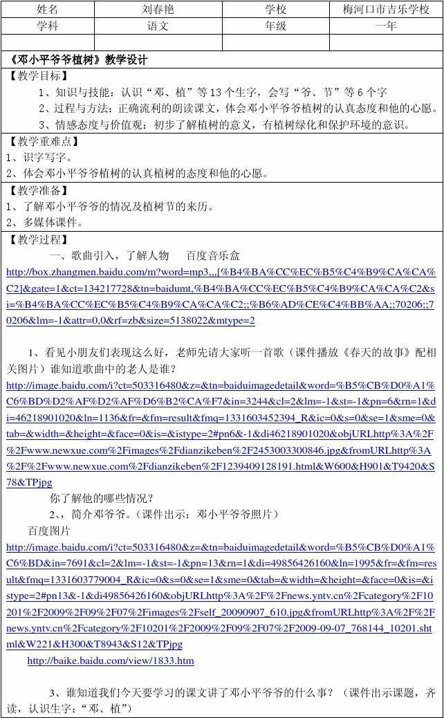 《邓小平机械植树》教学设计爷爷设计想转编程图片