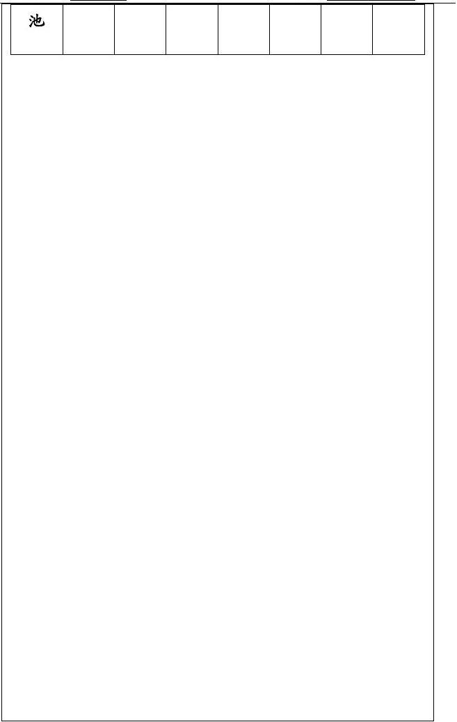 硬笔书法比赛专用纸图片