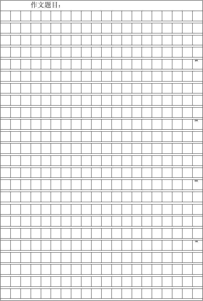 电子纸作文模板1卡小学生励志图片