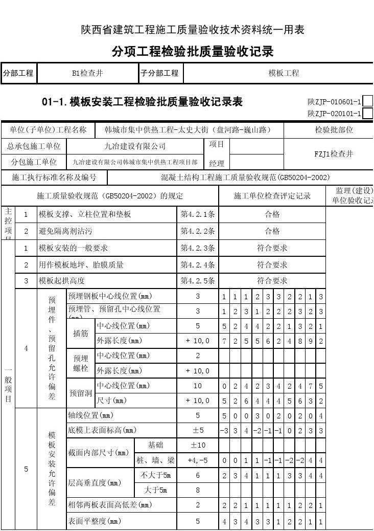 质量技术要求品种_现浇混凝土模板安装质量验收记录表  陕西省建筑工程施工质量验收技术