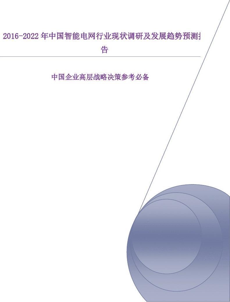 2016-2022年中国智能电网行业现状调研及发展趋势预测报告