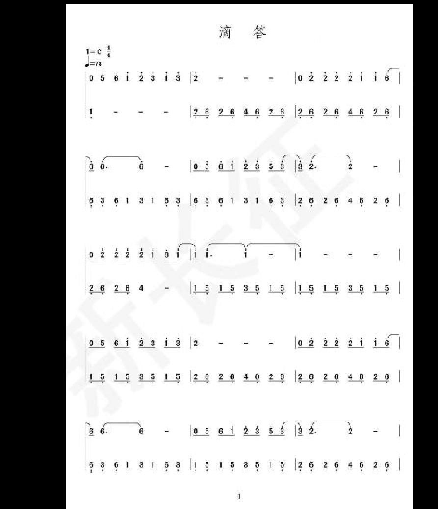 双手钢琴简谱图片