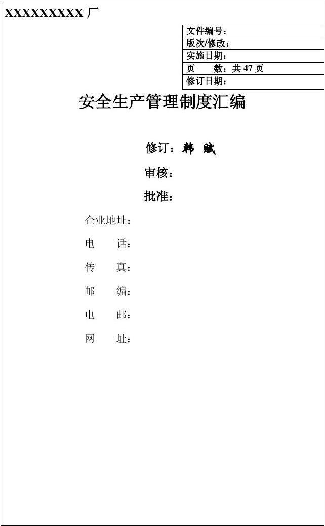 煤矿安全奖惩制度_安全生产管理制度_word文档在线阅读与下载_文档网