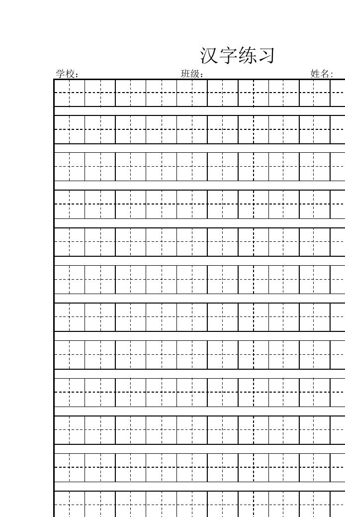 幼儿园小学生汉语拼音四线三格打印模版图片