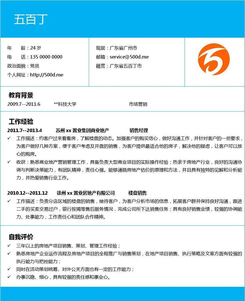 文档网 所有分类 求职/职场 简历封面/模板 房地产销售(3年工作经验)