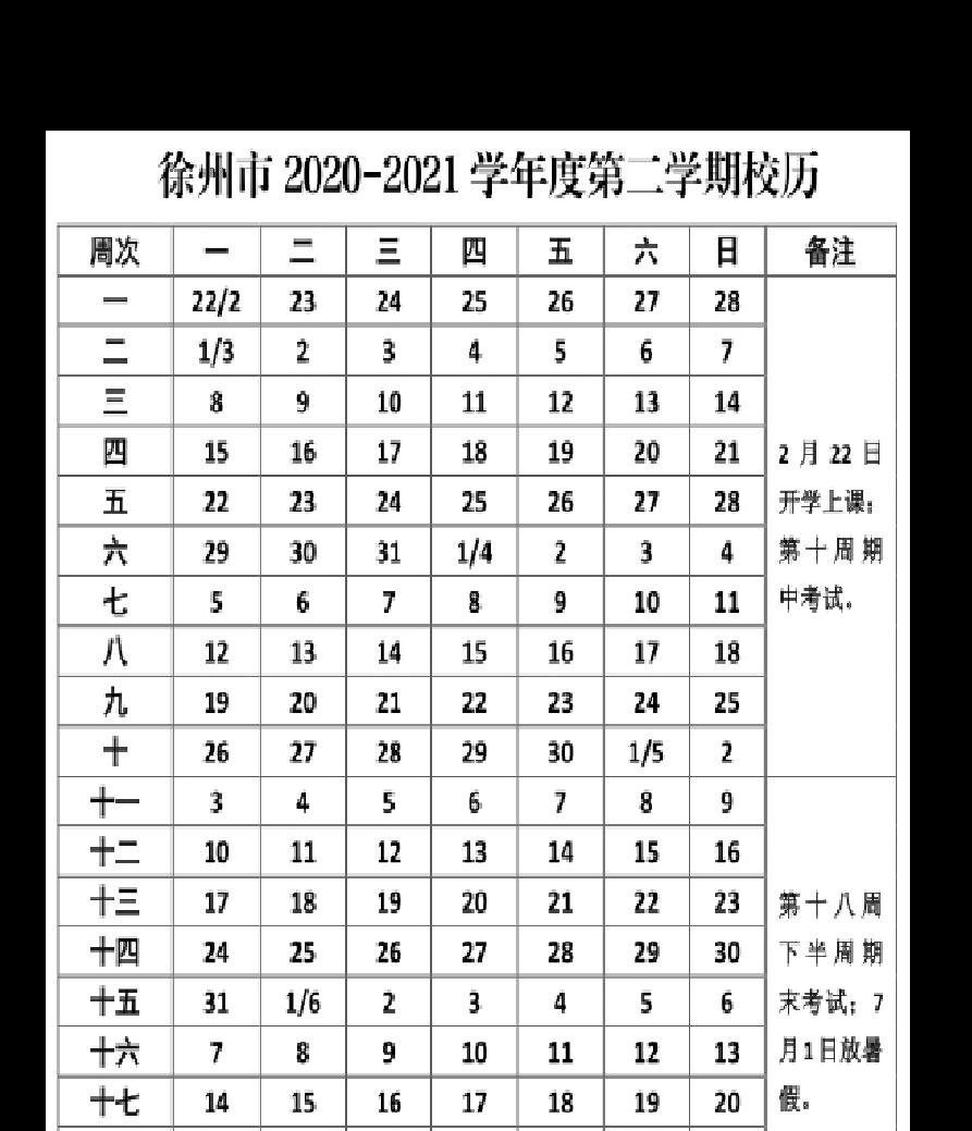 徐州市中小学2020-2021第一第二学期校历