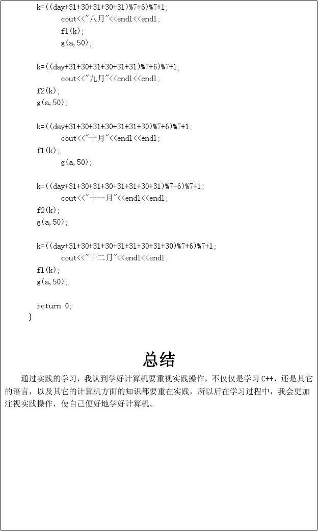 万年历课程设计报告 单片机万年历课程设计 c语言万年历课程设计 的相图片