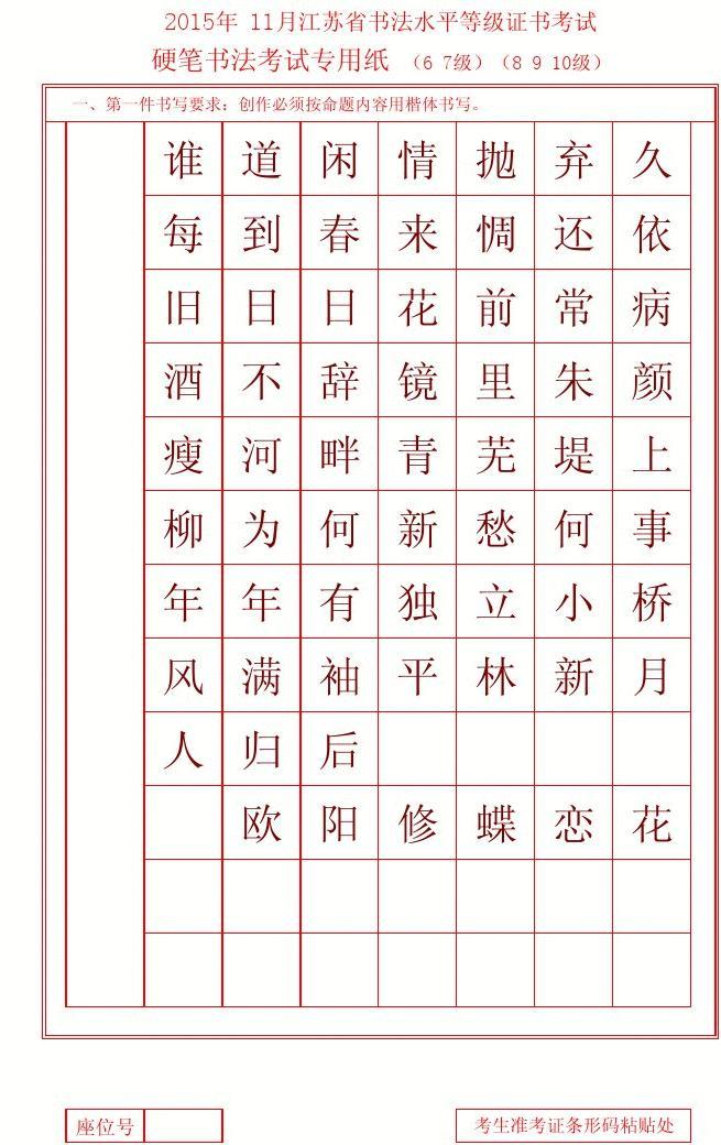 2015江苏书法考级6-7级 欧阳修蝶恋花图片