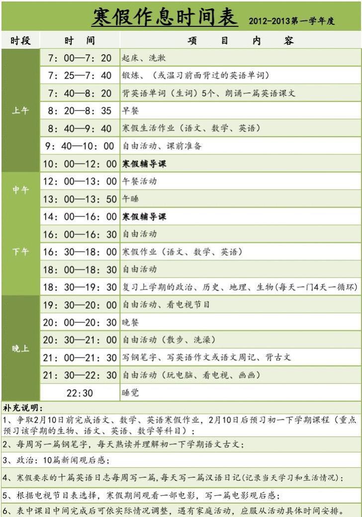 寒假作息时间表 2012-2013第一学年度