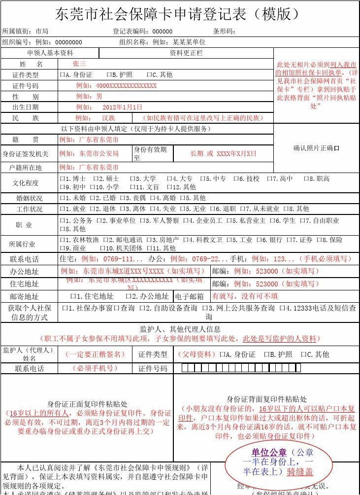 东莞市社会保障卡申请登记表