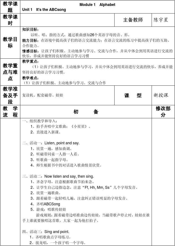 2014外研版三年级下册英语教案全册表格式教案