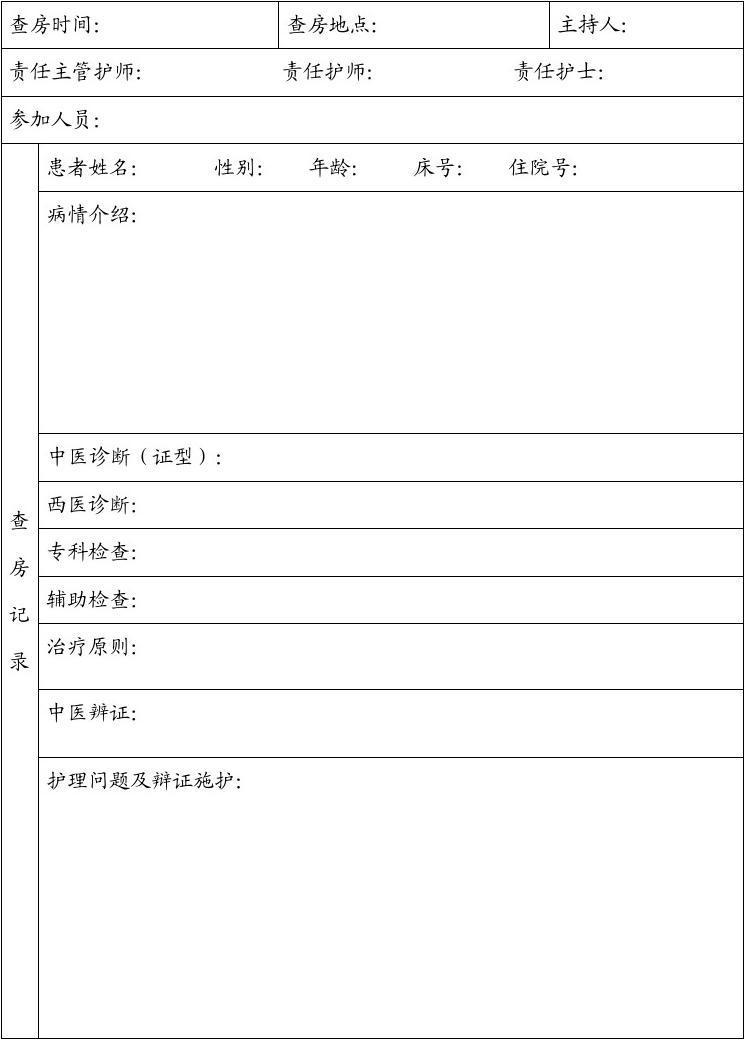 中医护理查房记录