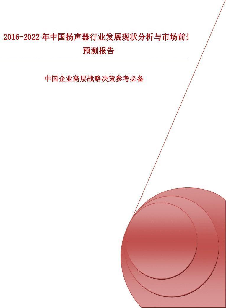 2016-2022年中国扬声器行业发展现状分析与市场前景预测报告