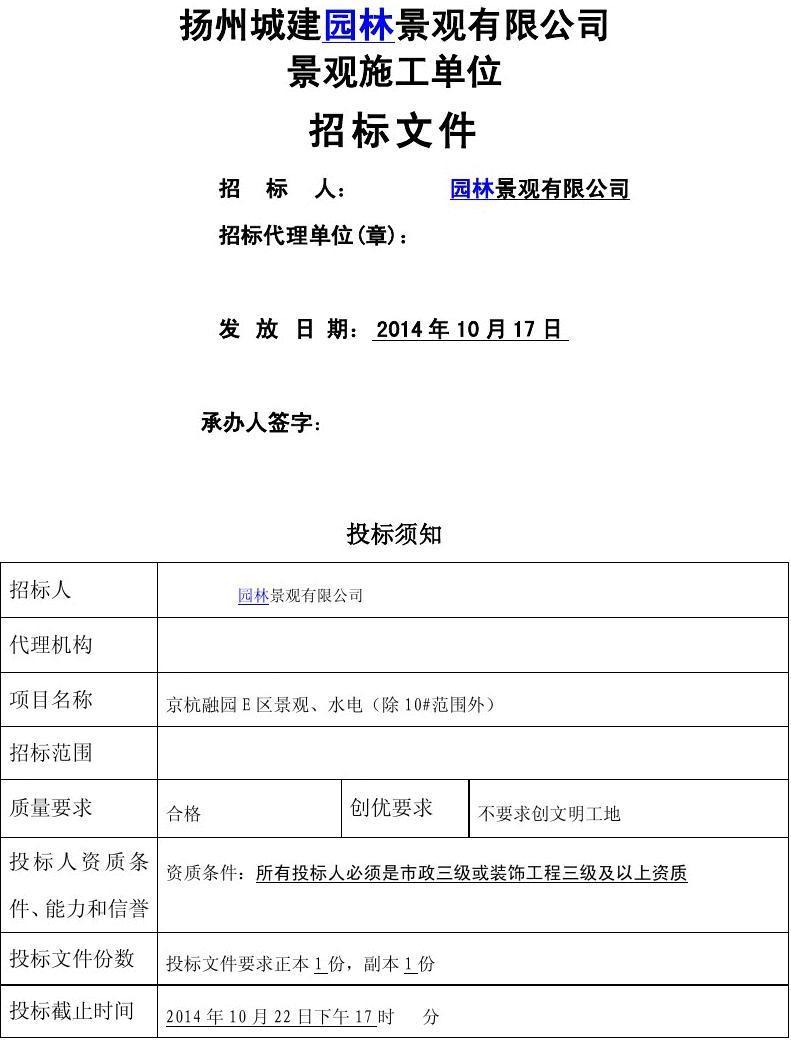 招标通知书范本_河南正大招标服务有限公司的投标文件范本_物业招标文件范本