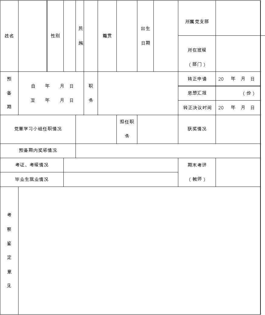 中共预备党员预备期考察表