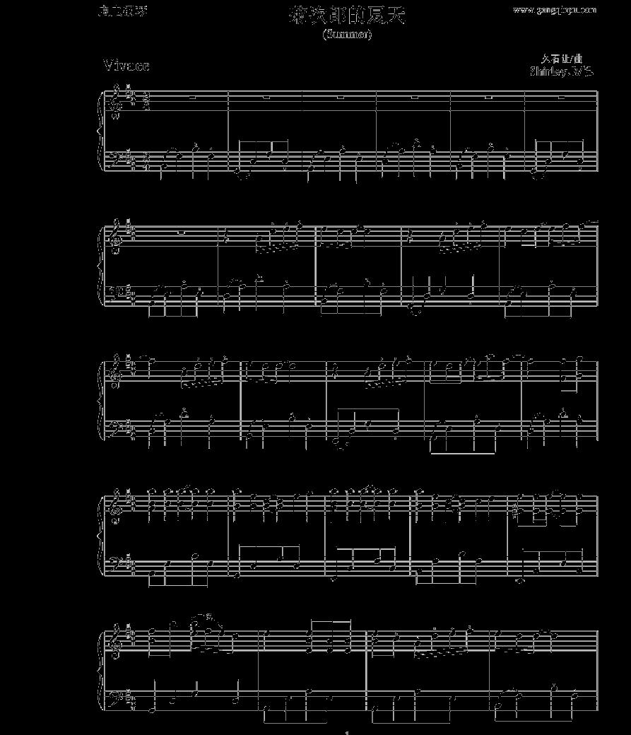 《菊次郎的夏天》钢琴曲谱