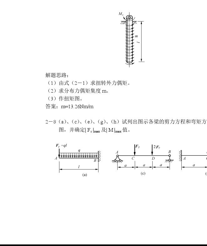 华南理工大学 材料力学 习题答案——第二版图片