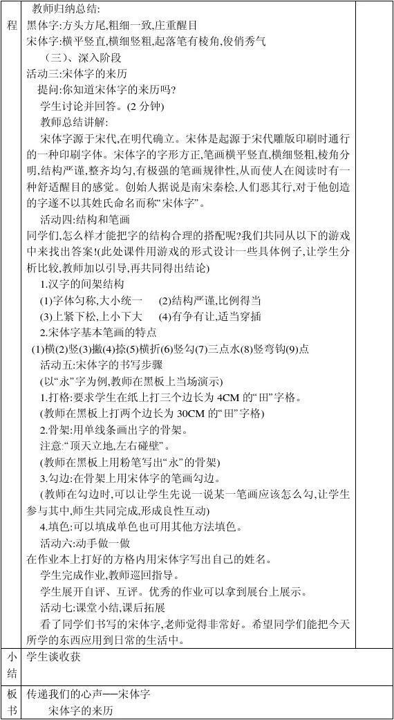 宋体美术字12_word文档在线阅读与下载图片