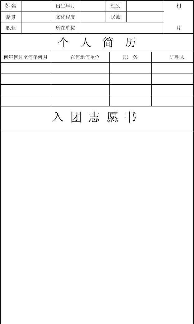 青年團入團志愿書 入團志愿書的填寫 入團志愿書模板圖片