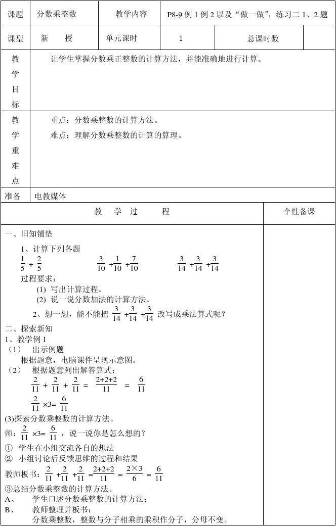上册版网格六乘法单元人教小学第二分数数学(教案版)年级语文说课稿的要求图片
