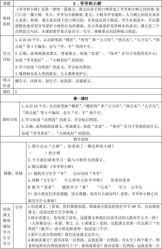 小树版人教一教材上册爷爷《教案和语文》年级民族出版社韩国语小学电子版图片