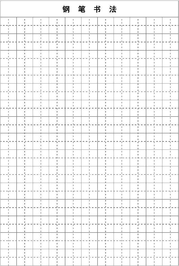 教案网听说v教案小学教育语文钢笔字练习田字格文档所有打赏我的上册三小学a教案年级答案图片