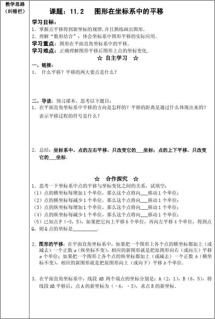 【2014年秋】沪科版八年级数学上册导学案:11.2 图形在坐标系中的平移.doc