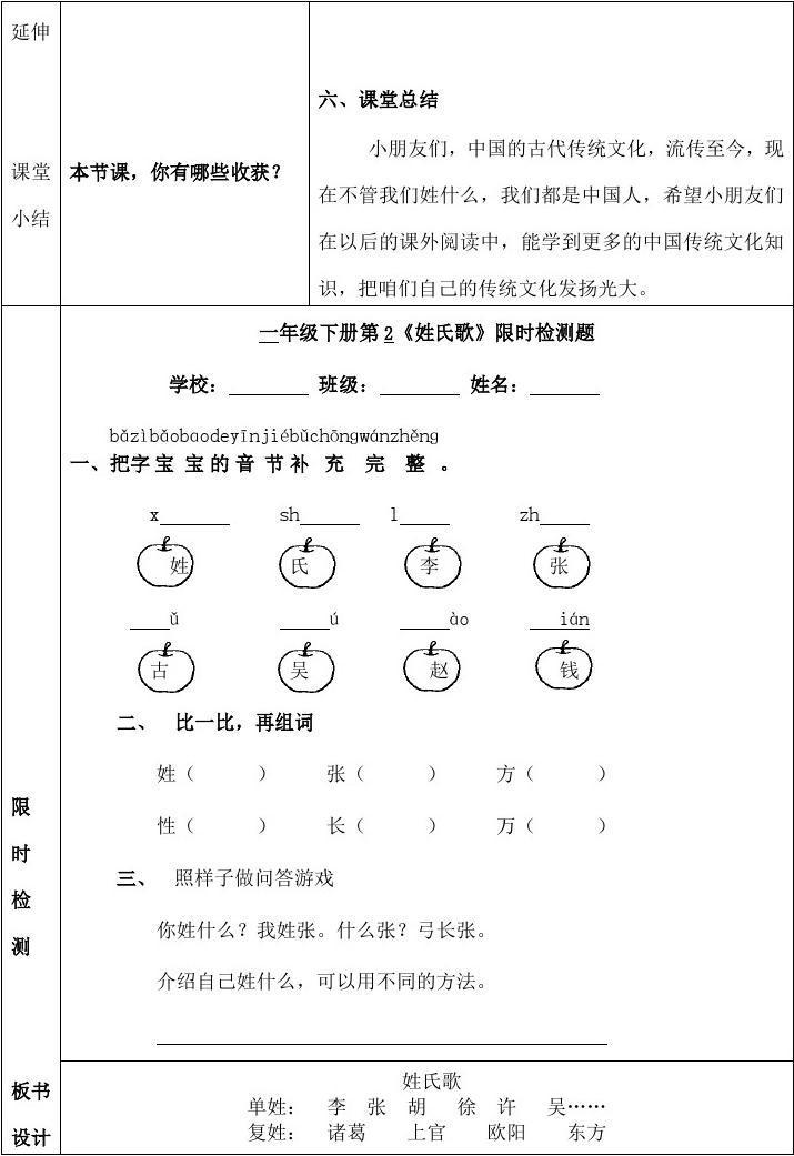 2017年春部编版一年级语文下册识字2姓氏歌教案设计图片