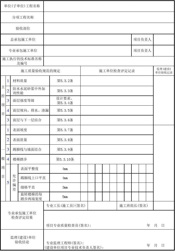 13水泥砂浆面层检验批质量记录表GD24030113