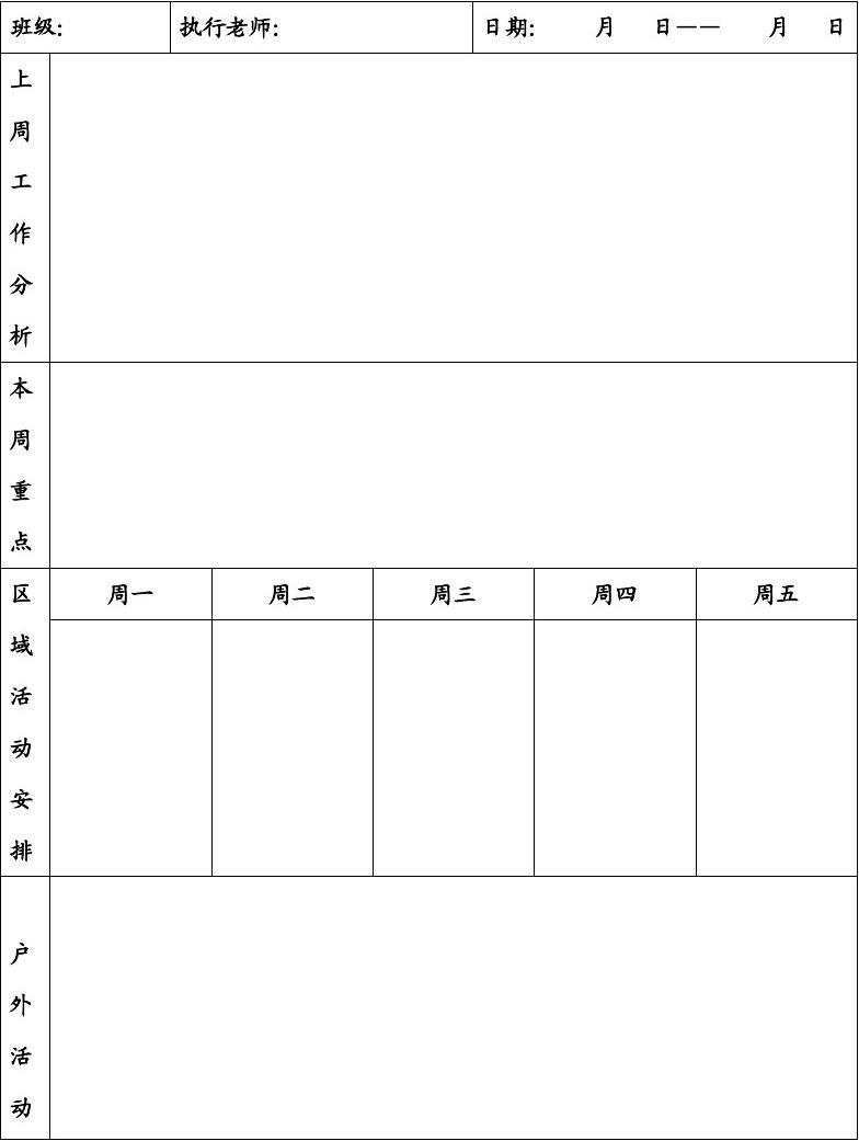 幼儿园班级周计划样表图片