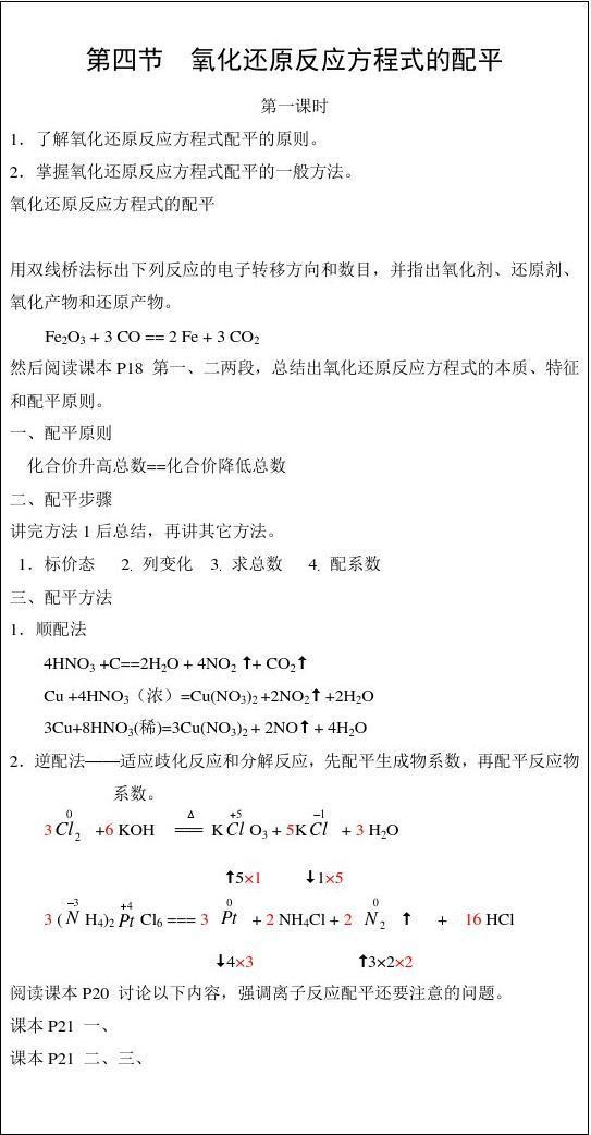 高中化学1.4氧化还原反应方程式的配平教案(的李建高中图片