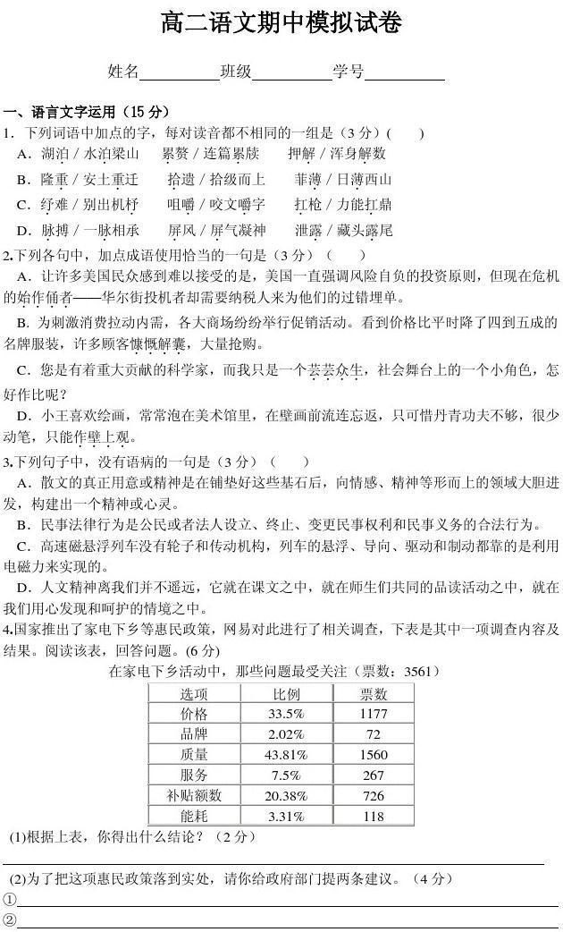 2014—2015学年高二第一学期期中语文模拟试题(1)及答案