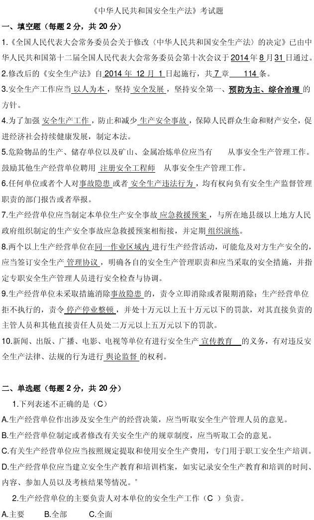 2014年新《中华人民共和国安全生产法》考试题
