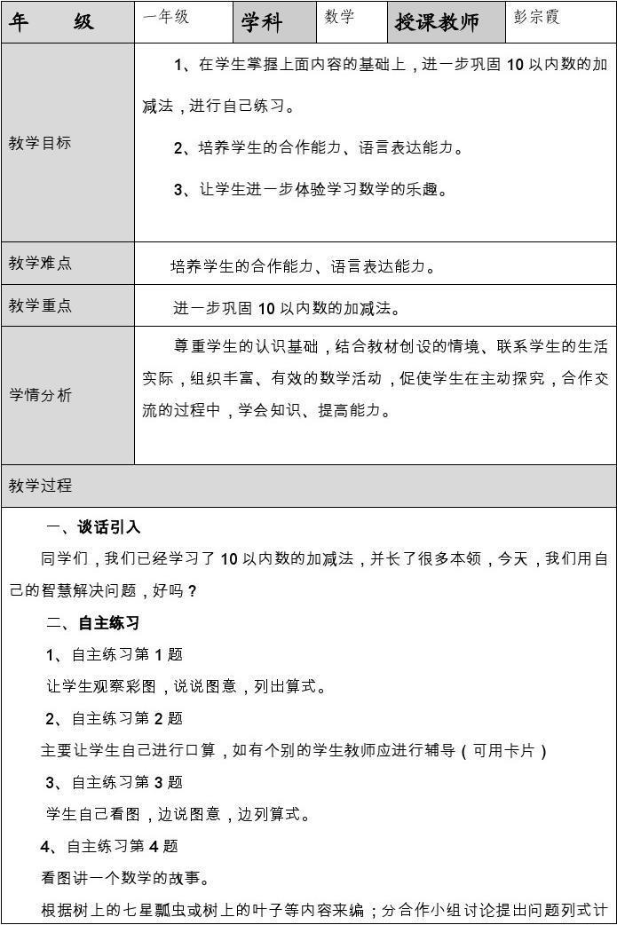 青岛版一年级数学上册第三单元 第八课时 10以内数的加减法自主练习