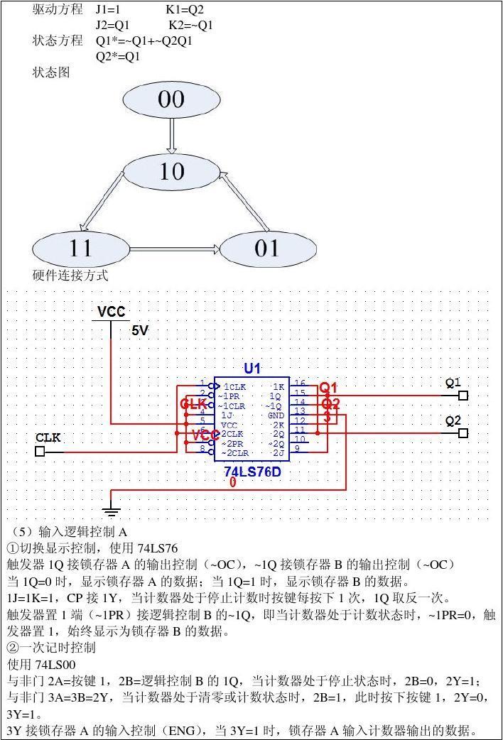 双计时数字秒表电路设计图片