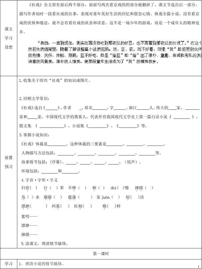 七年级语文上册 第一单元 1 社戏导学案 鲁教版五四制