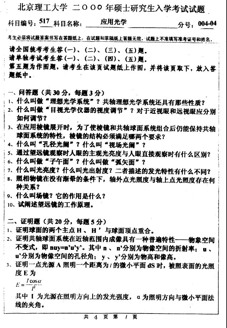 北京理工大学2000年应用光学考研试题