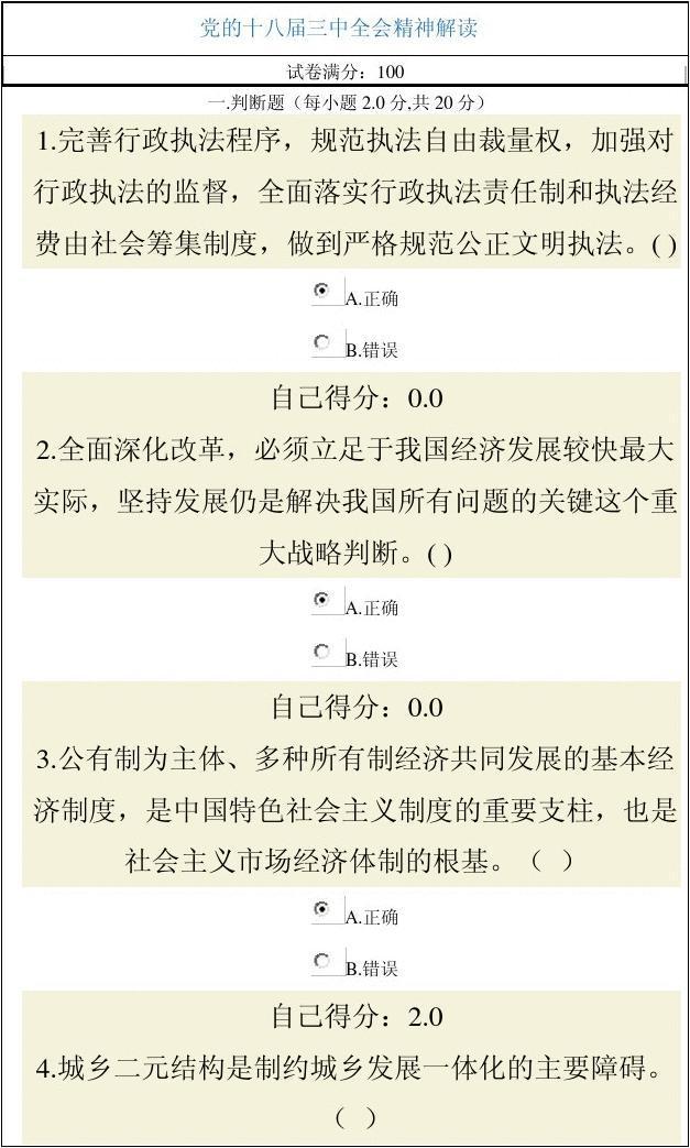 党的十八届三中全会精神解读(广西2014年公务员网络考试)邝