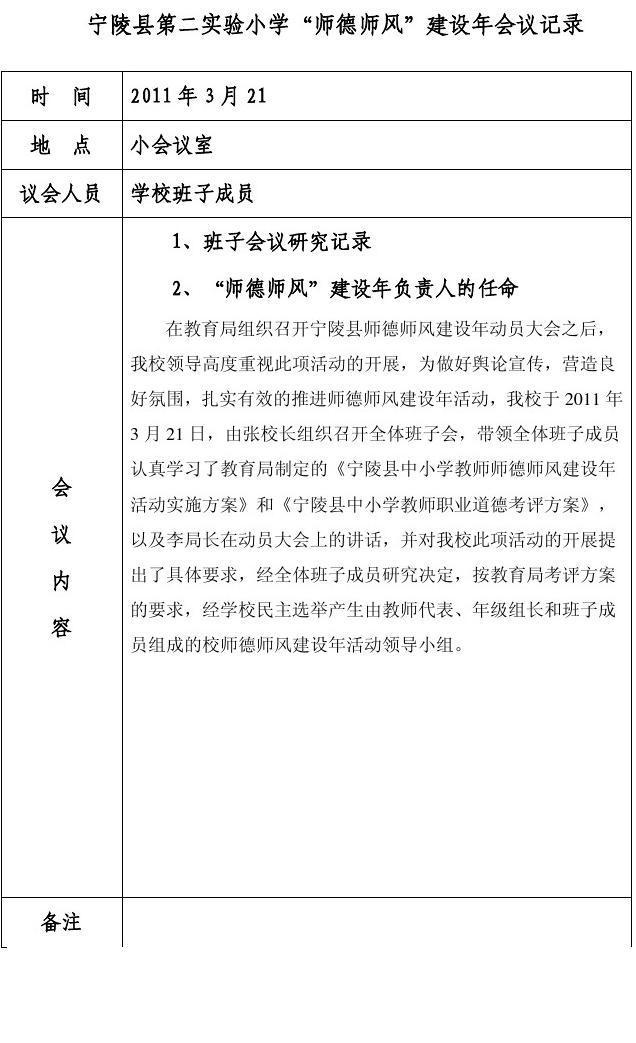 宁陵县第二实验小学会议记录