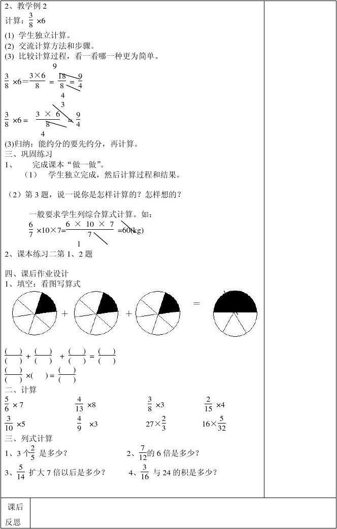 教案版乘法六年级人教数学单元第二网格相机(上册版)分数教学图片