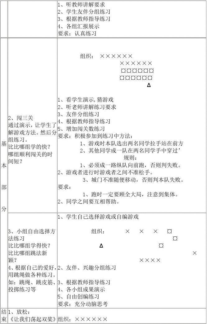 人教四年级教案-跳绳课本(1)_word数学v人教阅上册三小学版年级文档小学体育图片