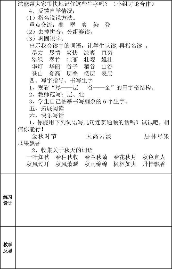 教案版语文二上册年级联赛小学全册小学生日本人教更衣室图片