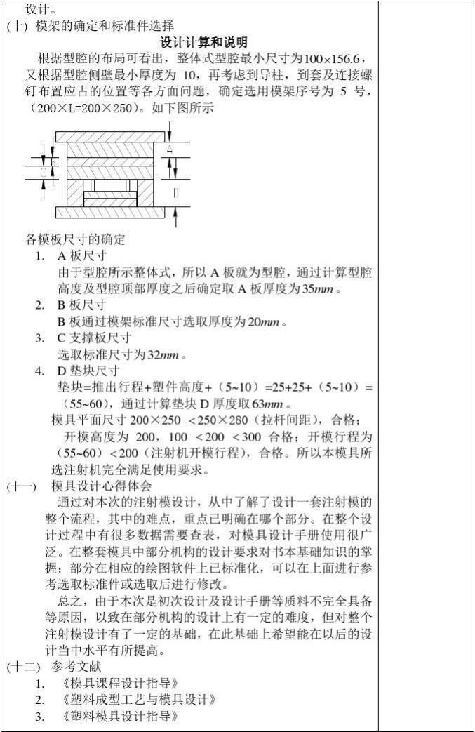 《字体成型工艺及模具设计》塑料设计任务书石昌鸿设计晋中课程图片